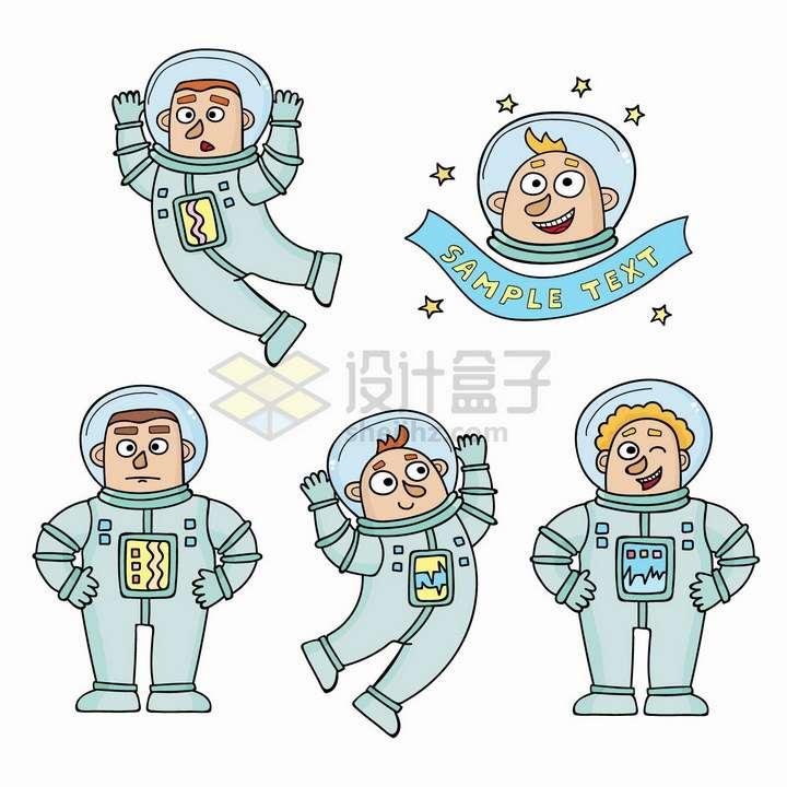 5款卡通身穿太空服的宇航员儿童插画png图片免抠矢量素材