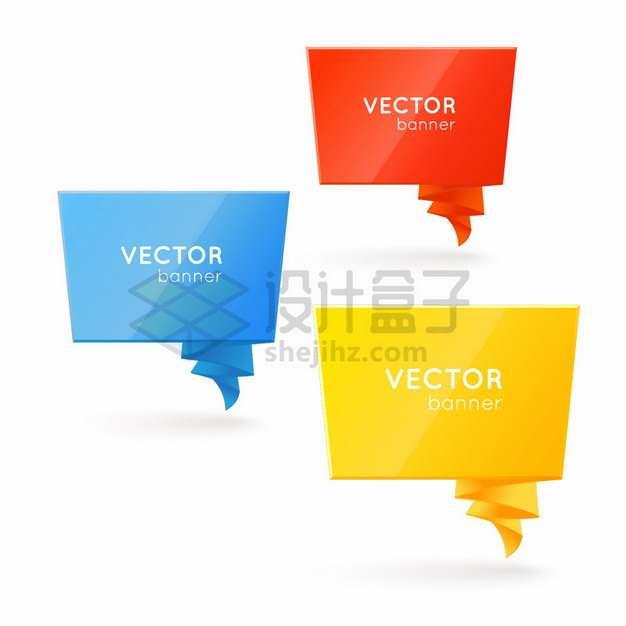 红色蓝色黄色折叠立体对话框png图片素材