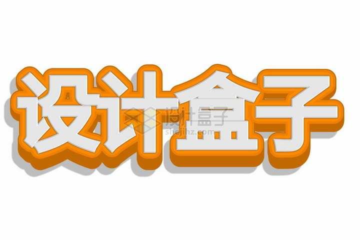 可编辑文字橙色描边立体字体样机模板png图片免抠矢量素材
