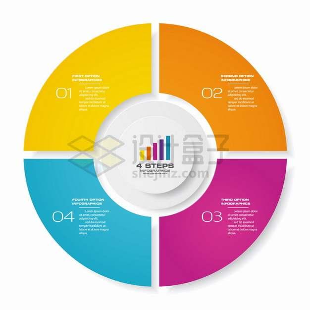 彩色色块组成的圆形PPT信息图表png图片素材