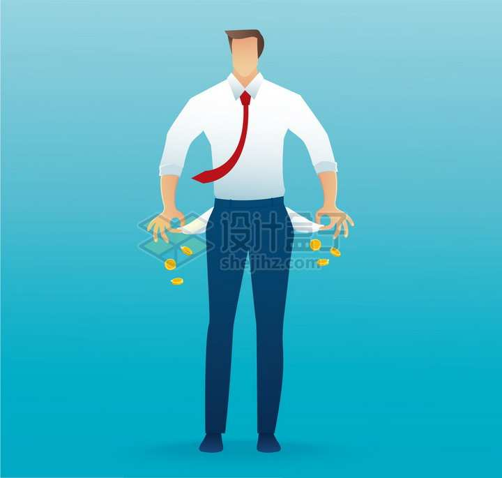 商务人士拉开口袋空空象征没钱投资失败经济危机png图片免抠矢量素材