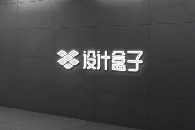 黑色墙面上的公司企业logo发光字体文字样机psd样机图片模板素材