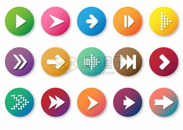 彩色圆形按钮方向箭头968478png图片素材