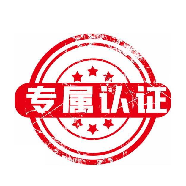 专属认证红色印章759258png图片素材