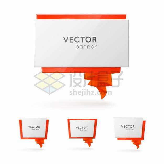 四种红色的折叠立体对话框png图片素材