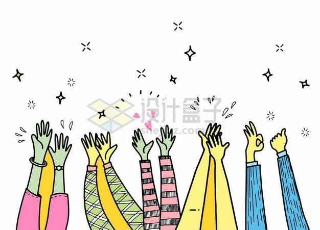 给你掌声点个赞鼓掌的双手彩色线条插画278630png矢量图片素材