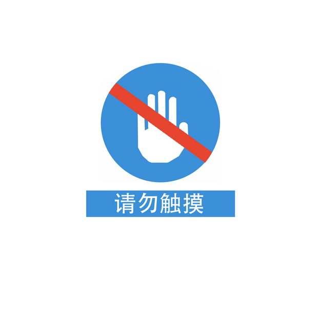 请勿触摸标识牌警告标志png图片素材