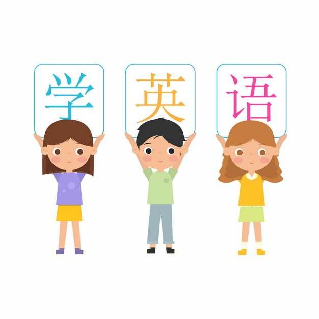 卡通孩子学英语补习班插画794536png图片素材