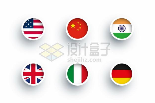 美国中国印度英国意大利德国国旗按钮图案528703png矢量图片素材 按钮元素-第1张