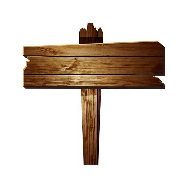 木制木头指示牌文本框608324png图片素材