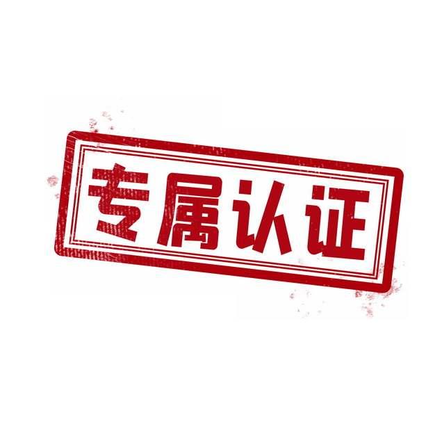 专属认证红色印章774080png图片素材