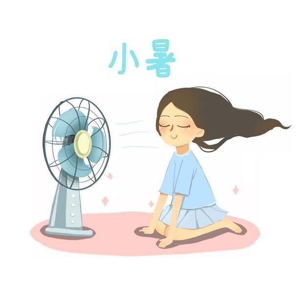 吹电风扇的卡通女孩小暑节气插画720027png图片素材