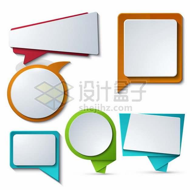 6款多边形文本框信息框149273png图片素材