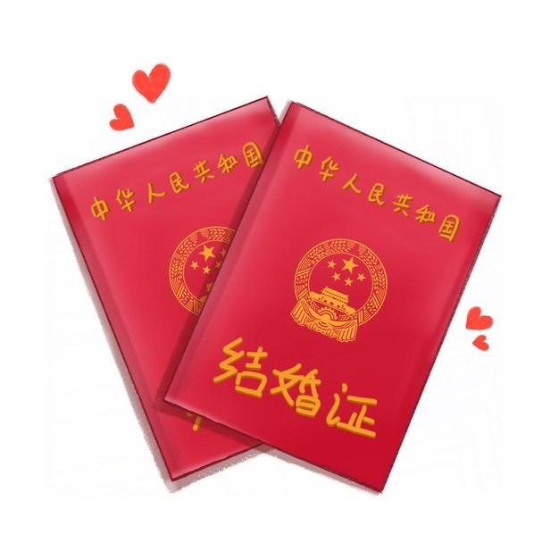 卡通手绘结婚证红本本186712png图片素材 休闲娱乐-第1张