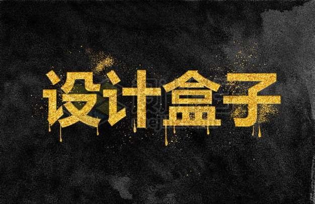 金粉涂鸦风格的文字样机865193psd/png图片素材