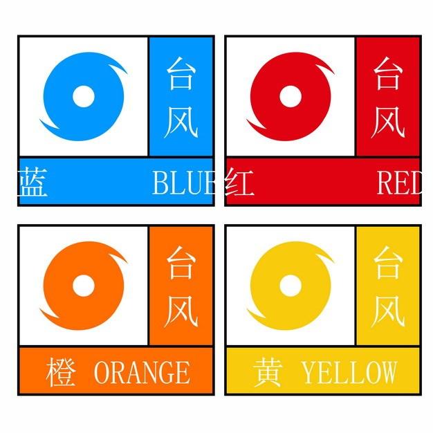 四色台风预警信号标志151737AI矢量图片素材 标志LOGO-第1张