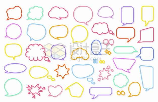 各种彩色线条云朵对话框文本框png图片素材