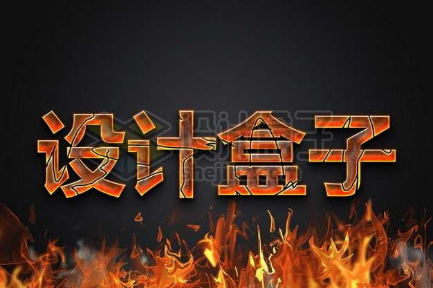 燃烧的火焰和裂开的文字样机468193psd/png图片素材