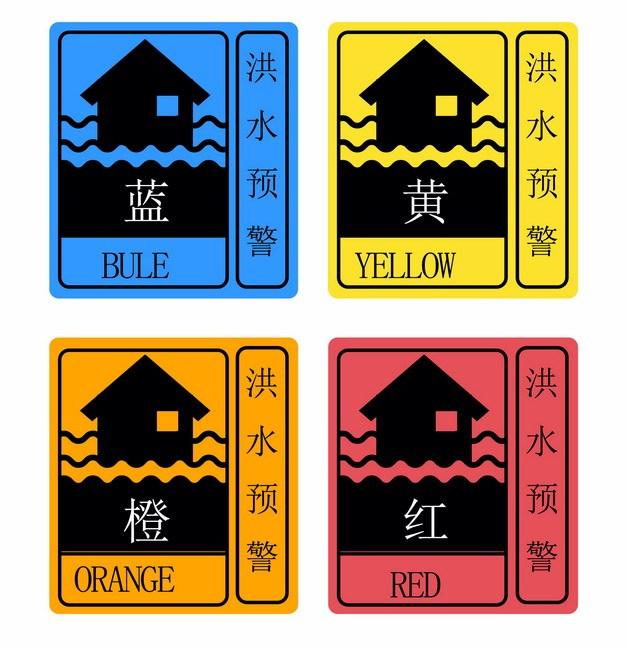 四色汛情洪水预警信号标志463288AI矢量图片素材 标志LOGO-第1张
