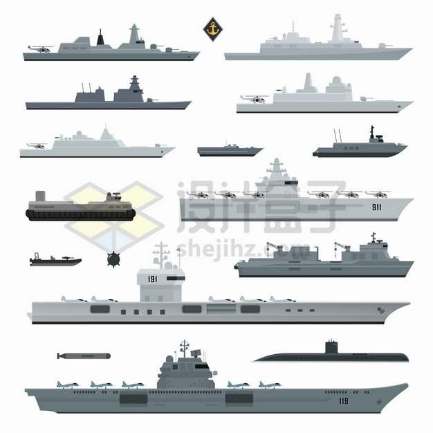 驱逐舰护卫舰登陆舰气垫船两栖攻击舰航空母舰核潜艇等海军军舰侧视图png图片素材