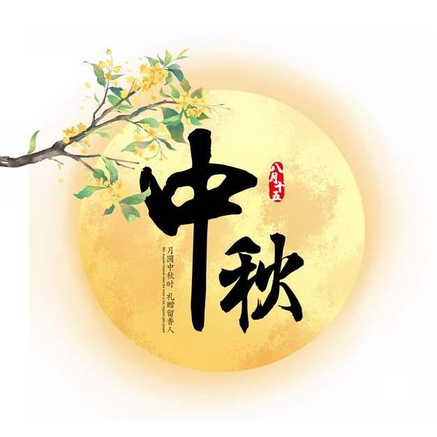中秋节桂花树和黄色的月亮357255png图片素材