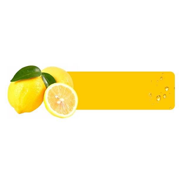 黄柠檬水果方框标题框文本框995076png图片素材