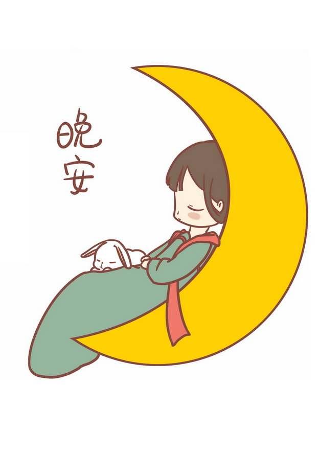 卡通女孩在弯弯的月亮上睡觉晚安609379png图片素材