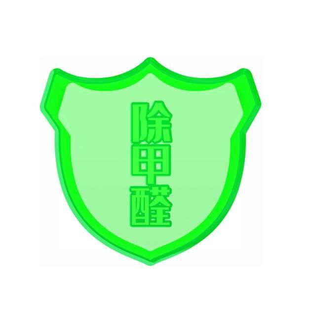 除甲醛绿色盾牌294897png图片素材
