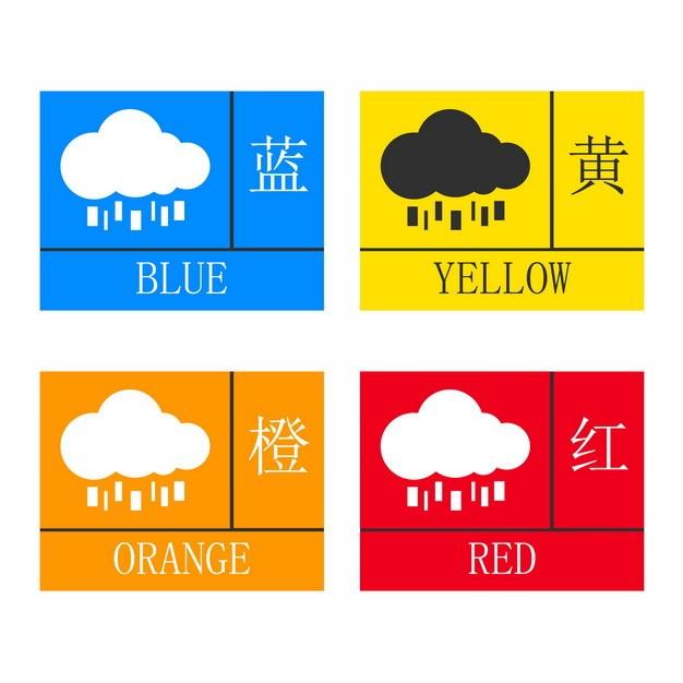 四色暴雨预警信号标志804947AI矢量图片素材 标志LOGO-第1张