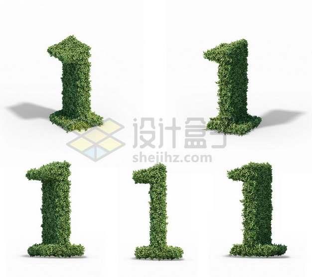5个不同角度的植物修剪造型数字1艺术字体624858psd/png图片素材