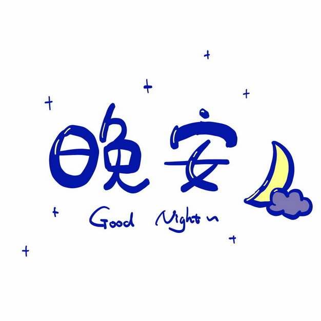 晚安卡通字体114133png图片素材