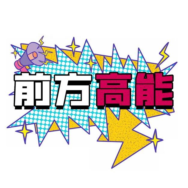 前方高能漫画风格艺术字体962894png图片素材 新媒体-第1张