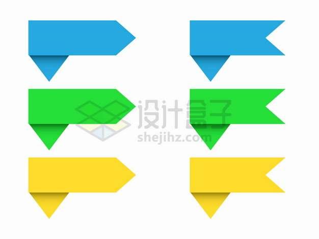 折叠的蓝色绿色黄色标签png图片素材