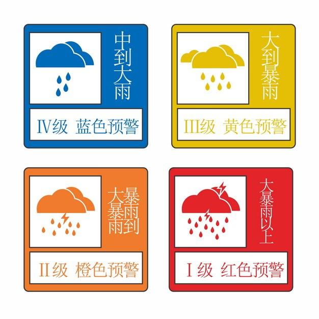 四色大雨暴雨预警信号标志263197AI矢量图片素材 标志LOGO-第1张