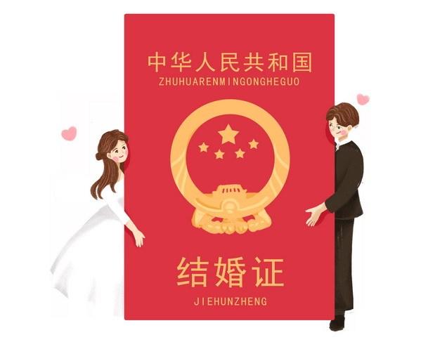 卡通情侣新人夫妻手绘结婚证红本本443801png图片素材 休闲娱乐-第1张