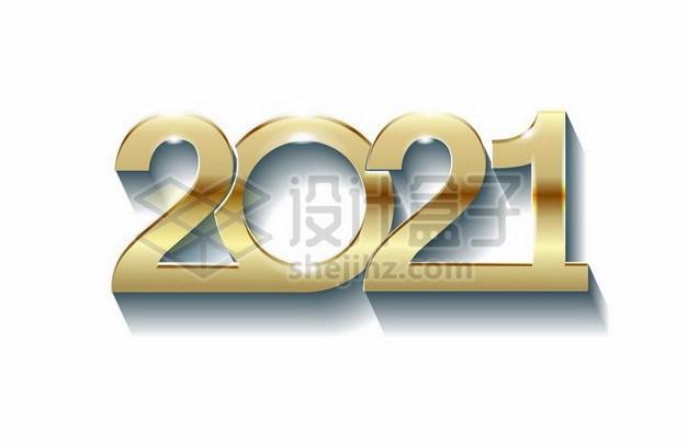 金色金属光泽2021艺术字体805615png矢量图片素材 字体素材-第1张