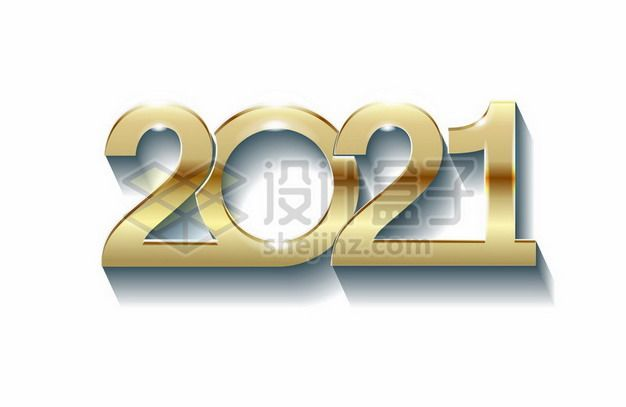 金色金属光泽2021艺术字体805615png矢量图片素材