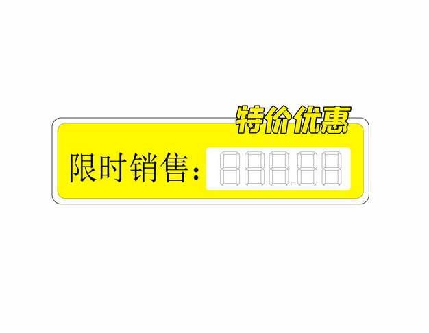 超市特价优惠限时促销价标签牌子916758png矢量图片素材