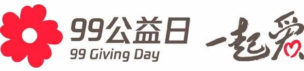 99公益日一起爱logo标志png506048 图片免抠素材