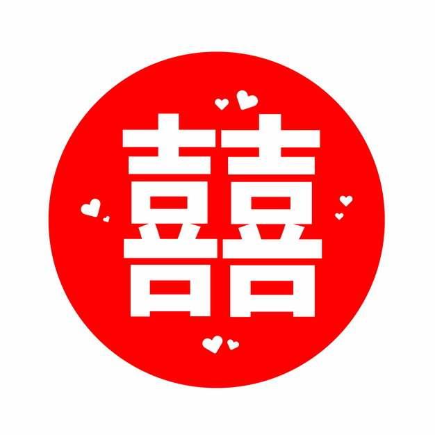 红双喜字体711290png矢量图片素材