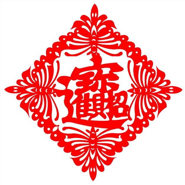 招财进宝合体字春节新年红色剪纸925707png图片素材 字体素材-第1张