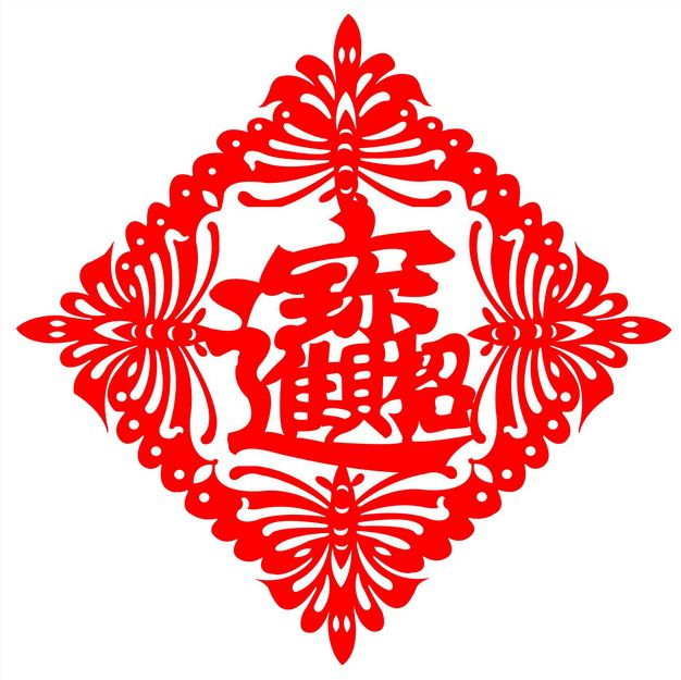 招财进宝合体字春节新年红色剪纸925707png图片素材