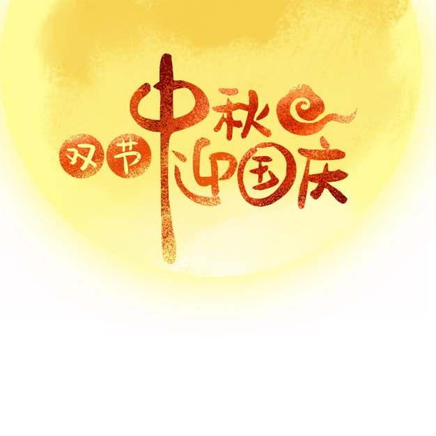 黄色的月亮中秋国庆双节654830 png图片素材