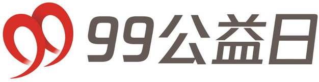 99公益日logo标志png822182 图片免抠素材