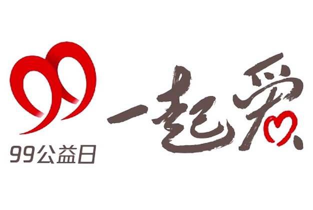 99公益日一起爱logo标志png562313 图片免抠素材