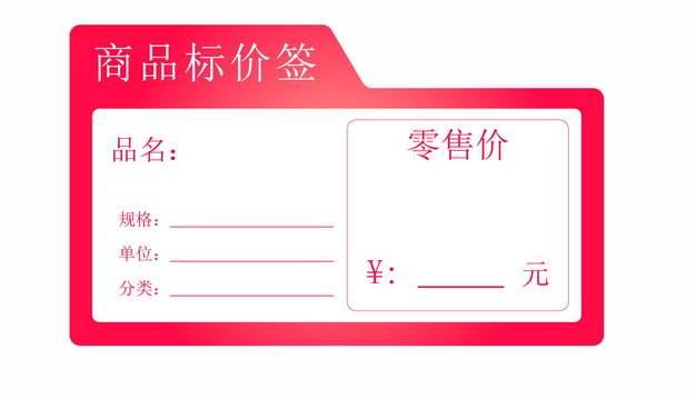 红色超市商品标价签价格标签998242png矢量图片素材