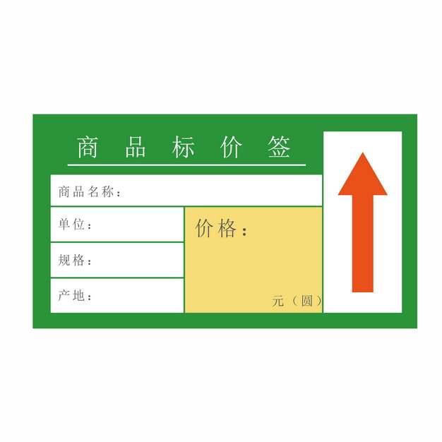 绿色超市商品标价签价格标签496834png矢量图片素材