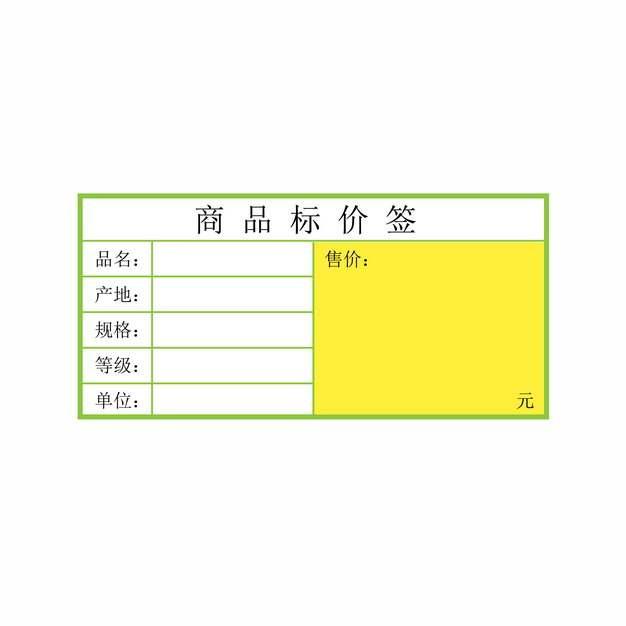 超市商品标价签价格标签800677png矢量图片素材
