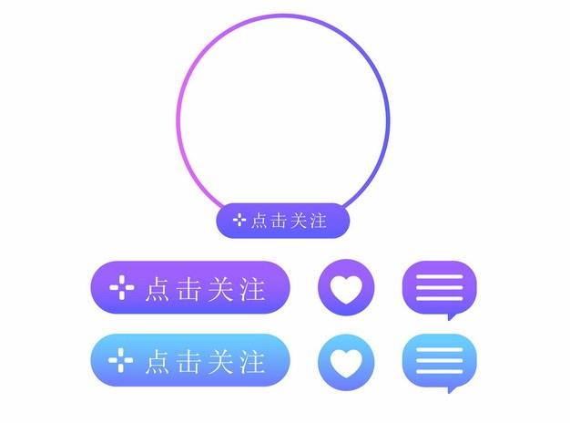各种渐变色点击关注按钮和喜欢按钮268299png矢量图片素材 新媒体-第1张