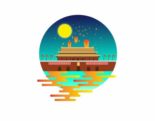 国庆节中秋节双节同庆月亮孔明灯天安门245219png矢量图片素材 节日素材-第1张